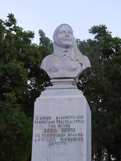 Άγαλμα - Σοφία Βέμπο (Διδυμότειχο)