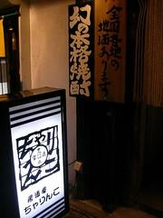 居酒屋ちゃりんこ(冬の釧路・厚岸) Kushiro Trip (East Hokkaido)