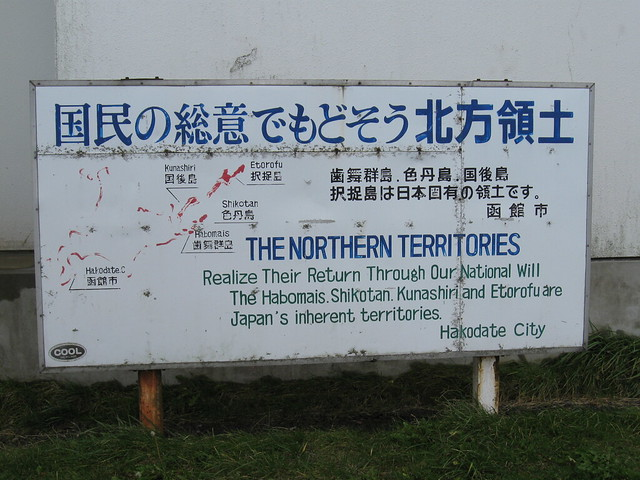 Sign about the Northern Territories