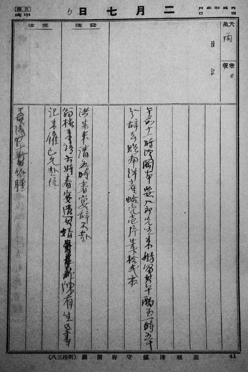 1916inandiary (2)