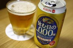 ノンアルコールビール「休む日の Alc. 0.00%」