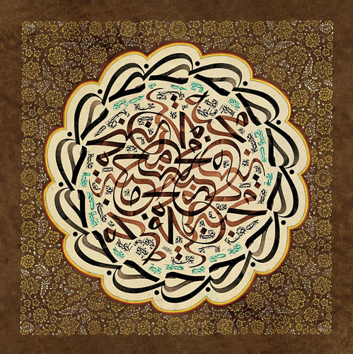 Turkish Islamic Calligraphy Art 97 Flickr Photo Sharing