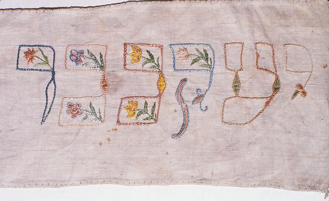 Wimpel (Linen Torah Binder) – Yehudah Aryeh Dreyfus – Alsace, 1868