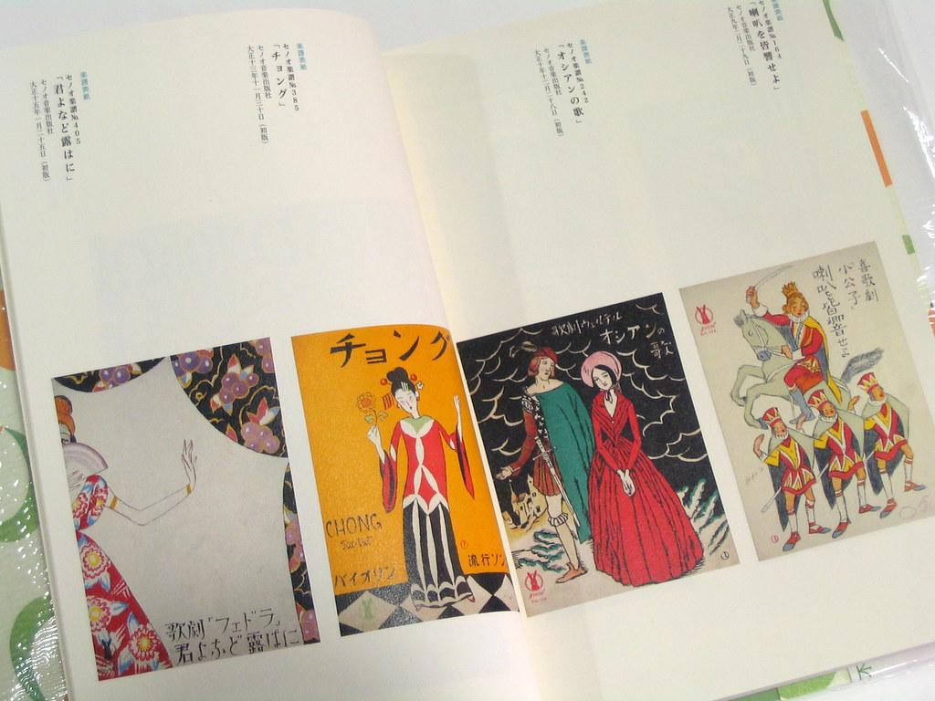 Yumeji Graphics | Pie Books | Dax Rowling | Flickr