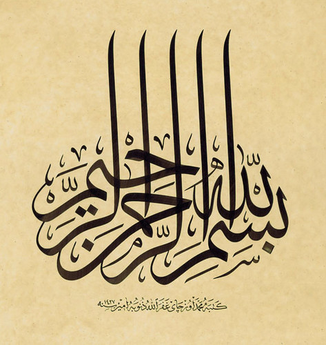 Turkish Islamic Calligraphy Art 58 Flickr Photo Sharing