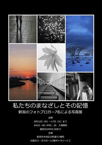 新潟のフォトブロガーによる写真展