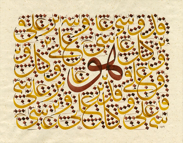 Turkish Islamic Calligraphy Art 3 Flickr Photo Sharing