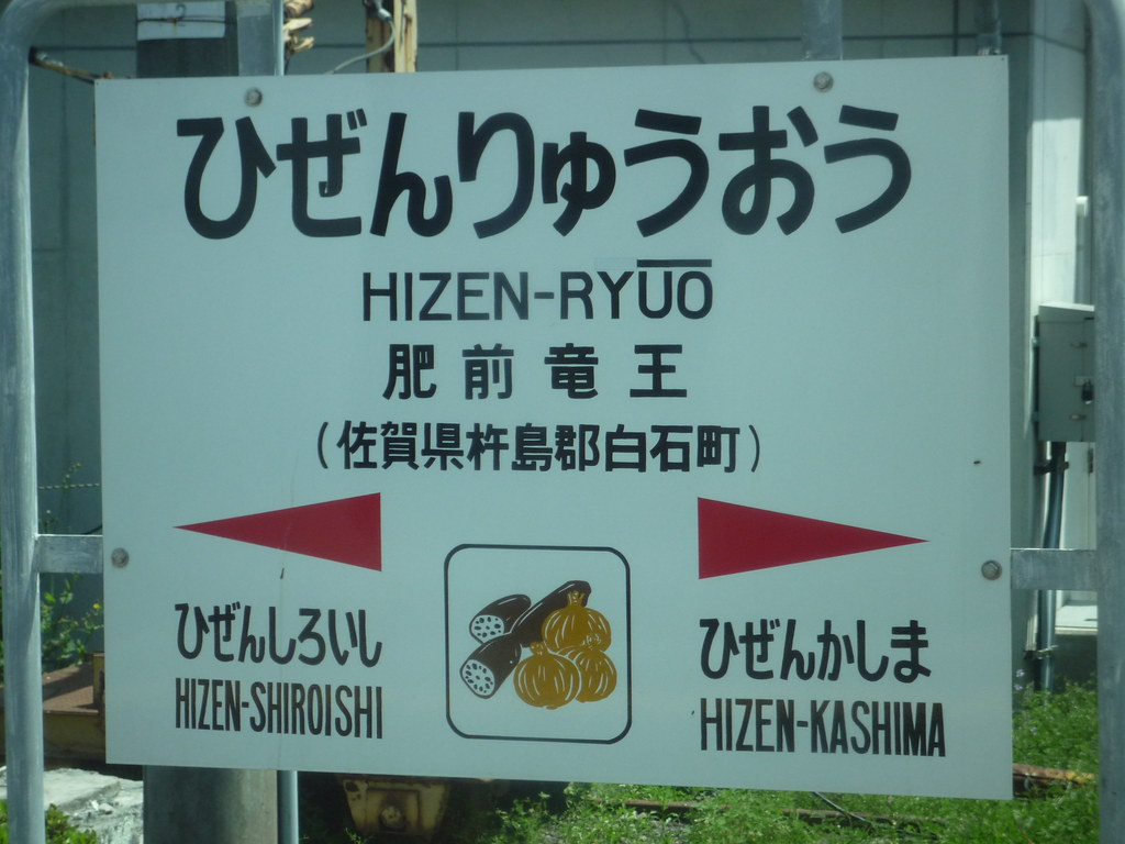Hizen-Ryuo station, Kamome train from Hakata to Nagasaki