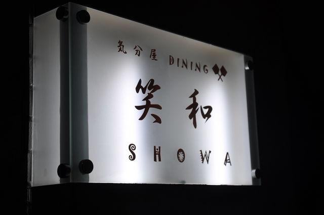 気分屋DINING 笑和 大阪燒居酒屋