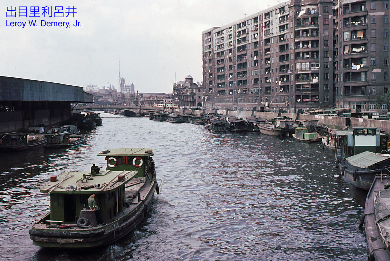 Shanghai, Suzhou Creek (苏州河), from Sichuan North Road (四川北路) bridge, 1983