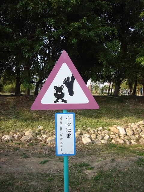 高美館:小心地雷