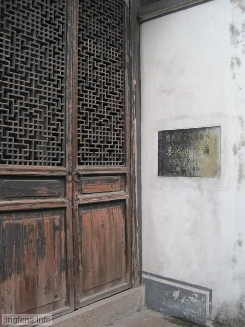 安昌古镇 师爷馆 (6)