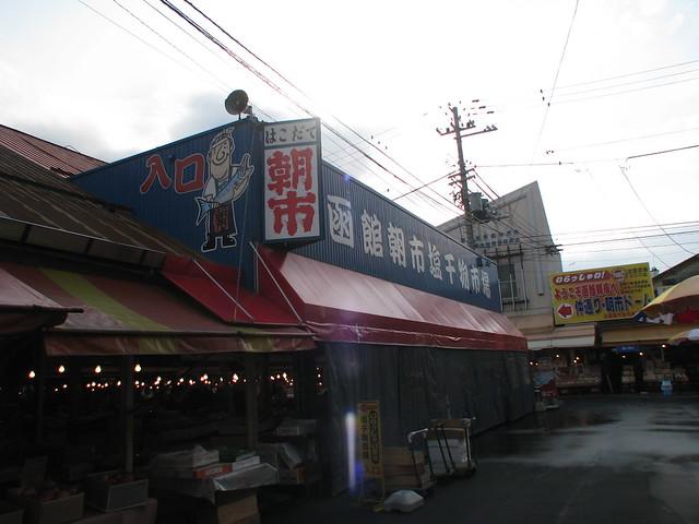 Photo:函館朝市塩干物市場 By DADA VERVER
