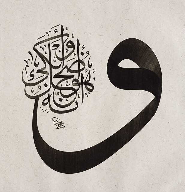 Turkish Islamic Calligraphy Art 11 Flickr Photo Sharing