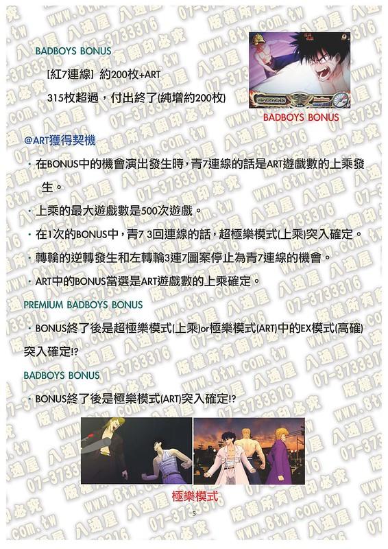 S0147 搞怪少年BAD BOYS中文版攻略_Page_06