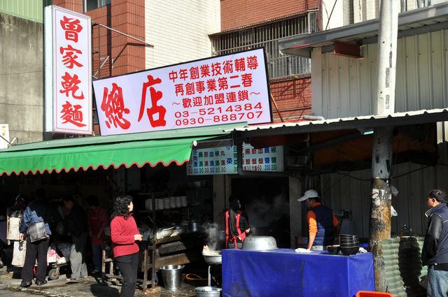 新竹曾家乾麵