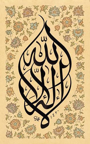 Turkish Islamic Calligraphy Art 56 Flickr Photo Sharing