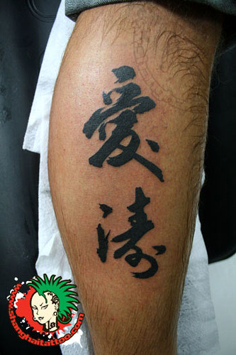 Chinese calligraphy tattoo flickr photo sharing for Chinese calligraphy tattoo