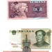 chinese currency small bills