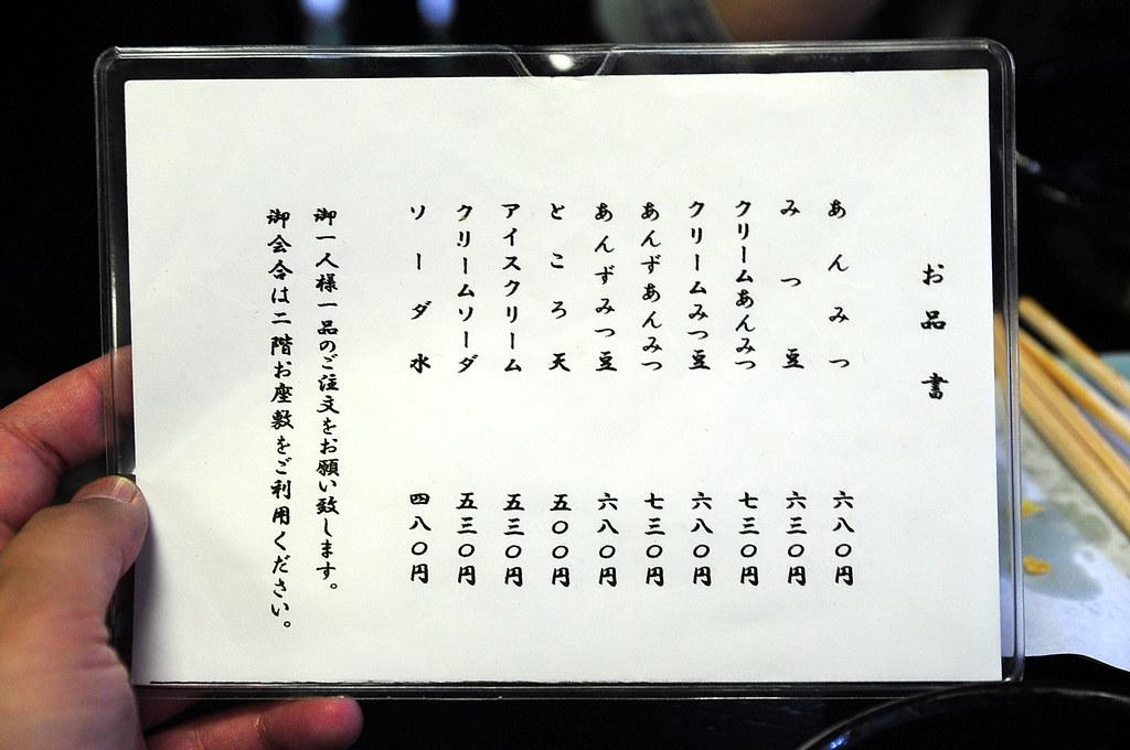 竹むら-菜單