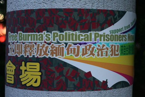 Free Burma's Political Prisoners Now!