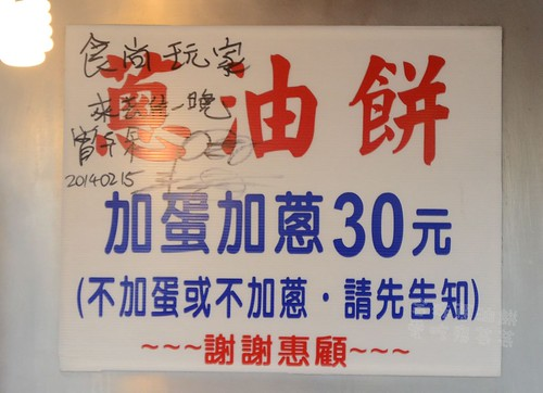 金珠蔥油餅_003.jpg