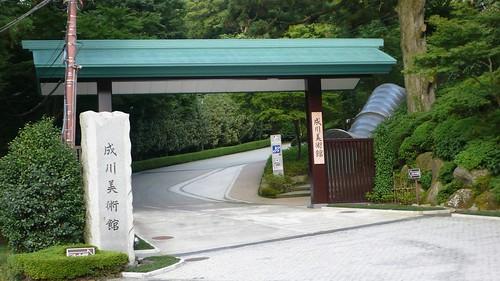 成川美術館