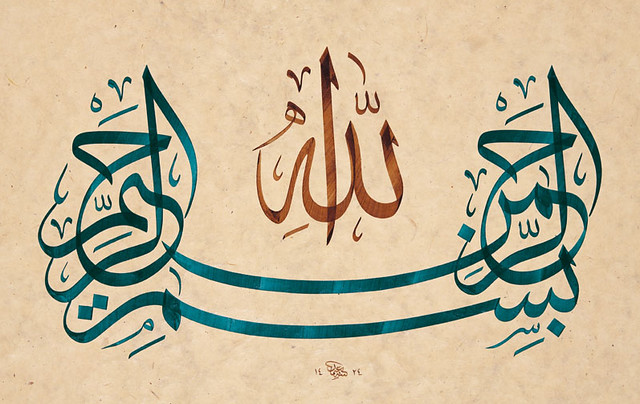Turkish Islamic Calligraphy Art 9 Flickr Photo Sharing
