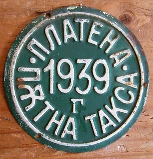 BULGARIA 1939 ---MOTOR VEHICLE TAX PAID, DASHBOARD DISK TO REVALIDATE LICENSE PLATE