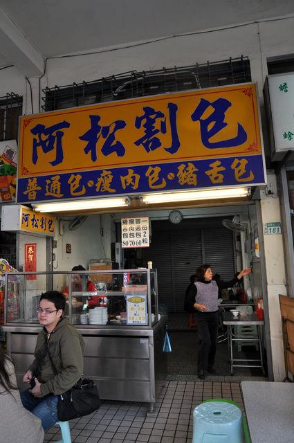 台南永樂市場阿松割包