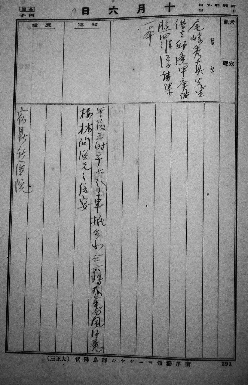 1916inandiary (3)