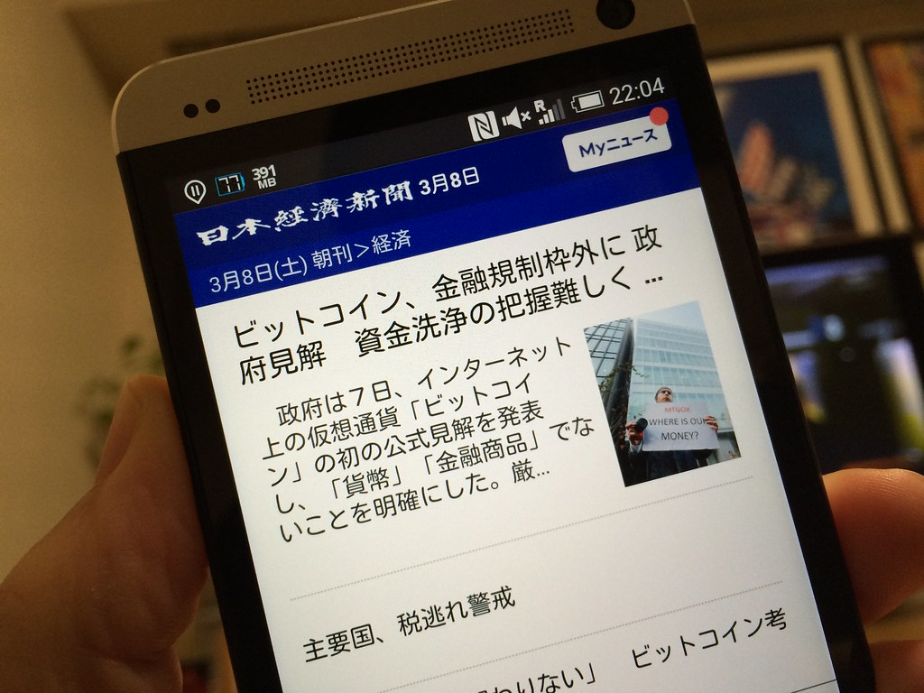 Nikkei on Android