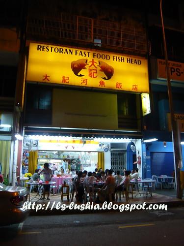 Lushia 39 s food blog restaurant fast food fish head sri for Fast food fish restaurants