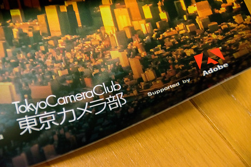 東京カメラ部 カレンダー