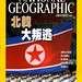 National Geographic Taiwan cover
