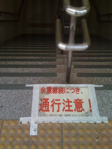 """iphone photo 267: """"Passable with care!"""" Underpass in Fukushima City, May 2011"""