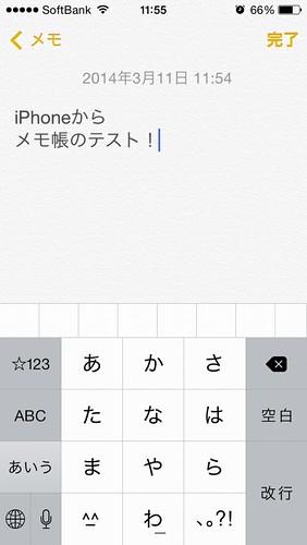 iPhoneからテスト