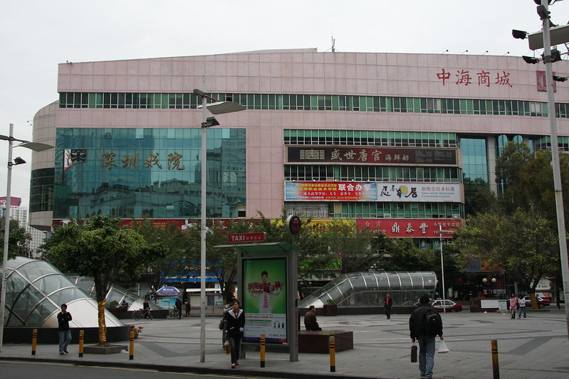 Academy of dramatic art of Shenzhen