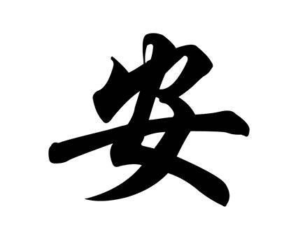 Chinese Tattoo - harmony, tranquility   Flickr - Photo ...