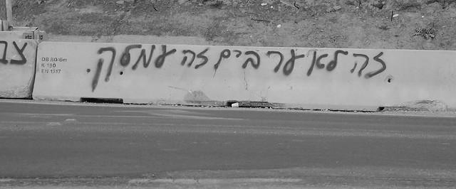 Not Arabs but Amalekites