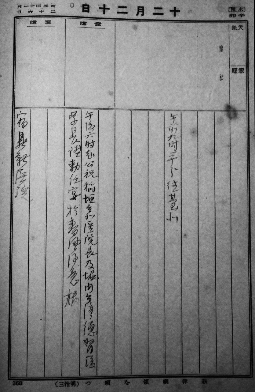 1916inandiary (4)