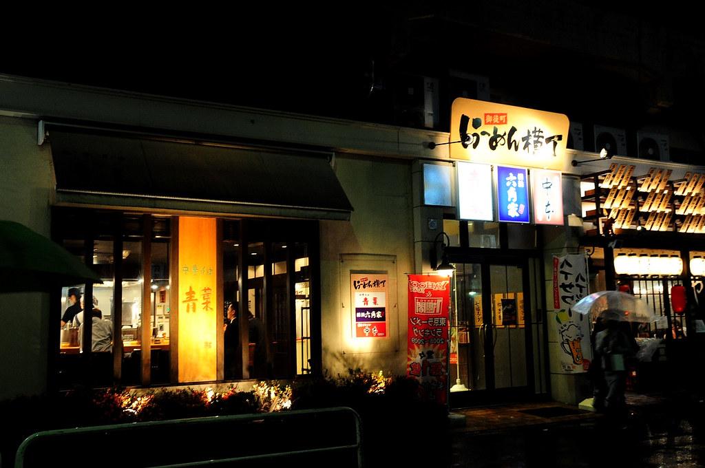 青葉拉麵(御徒町店)