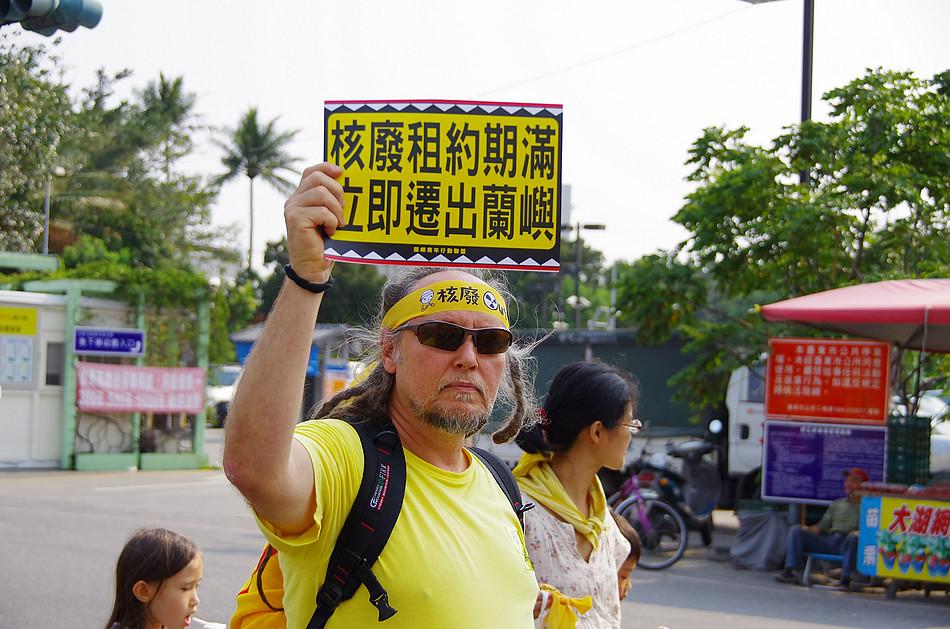 東台灣  反核廢