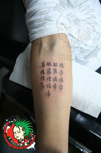 Amazing tattoo chinese calligraphy tattoos for Chinese calligraphy tattoo