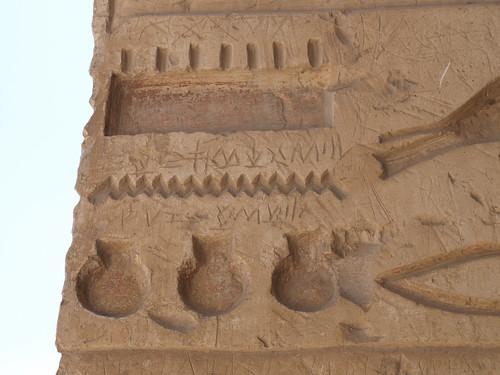 Temple of Seti I at Abydos (IX)