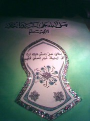 Sandal of the Prophet (SalAllahu 'Alayhi Wa 'Ala alihi Wasalim)