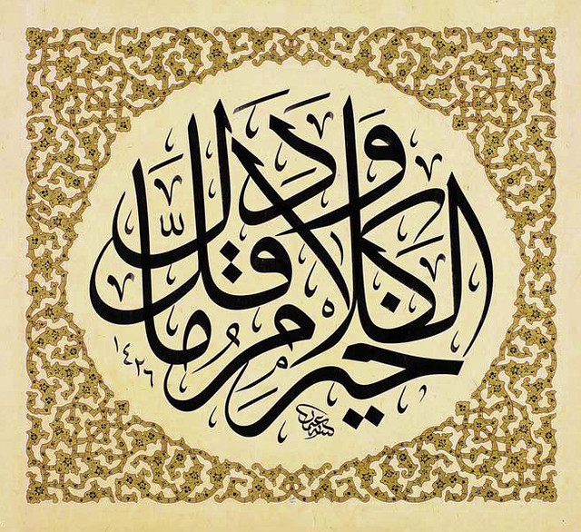 Turkish Islamic Calligraphy Art 157 Flickr Photo