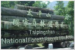 090609 太平山森林遊樂區