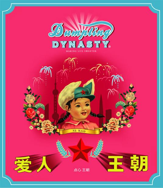 Dumpling Dynasty