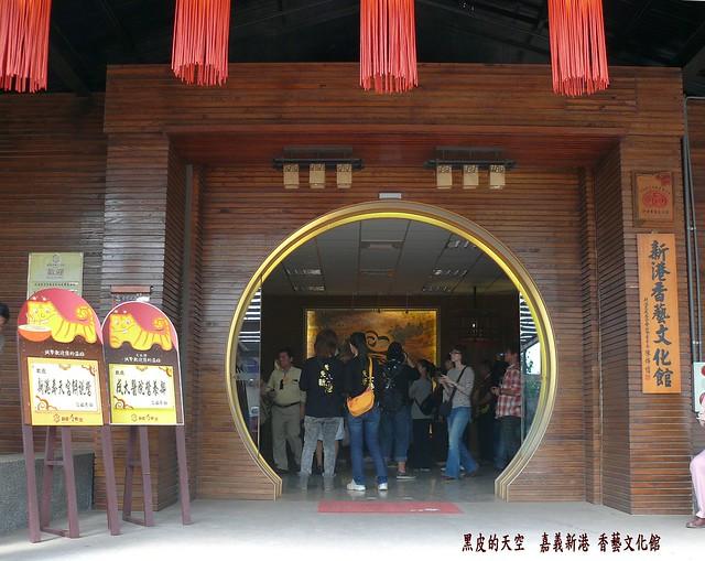2010 0130嘉義新港香藝文化館001